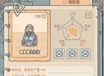 最强蜗牛和扶桑有关的橙贵是什么 和扶桑有关的橙贵重物介绍