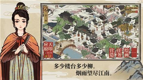 江南百景图1.2.4截图