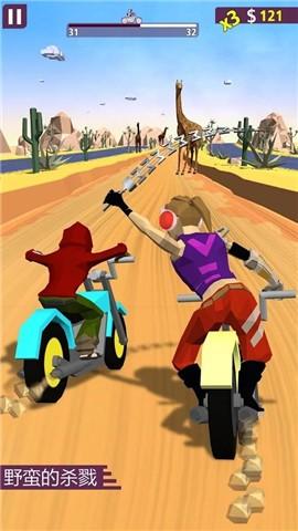 摩托车斗争游戏截图