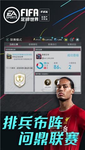 fifa足球世界中文解说截图