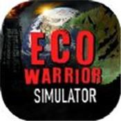 環保斗士模擬器
