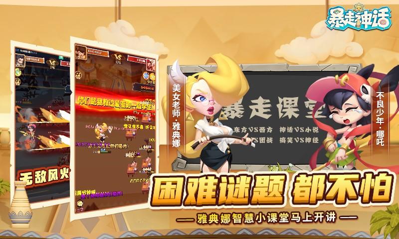暴走神话官网版截图