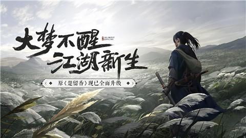 一梦江湖消暑节截图