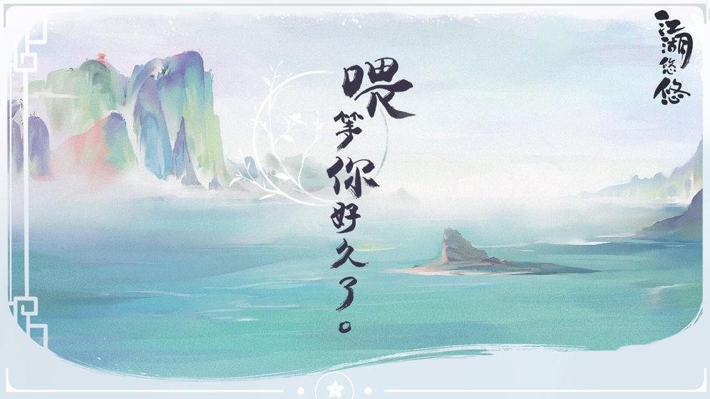 江湖悠悠官网截图