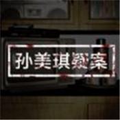 孙美琪疑案完整版
