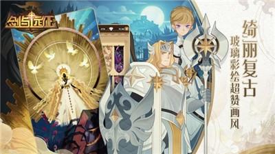 剑与远征最新版截图