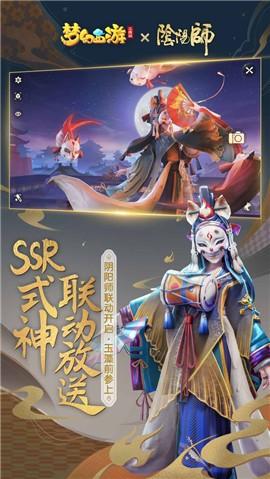 梦幻西游三维版王一博代言版截图