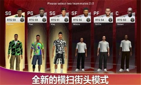 nba2k21手游直装中文版截图