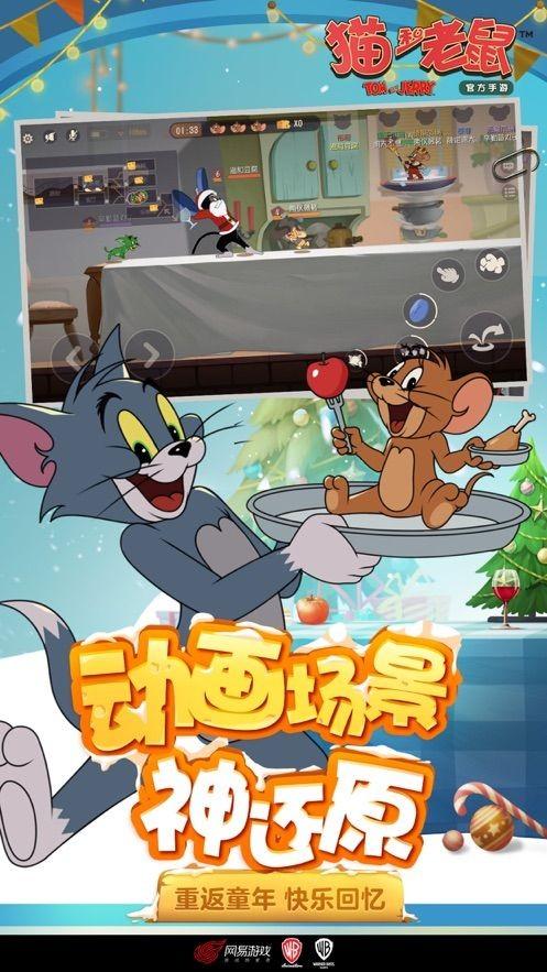 猫和老鼠一周年版截图
