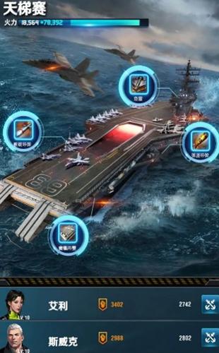 红色战舰截图