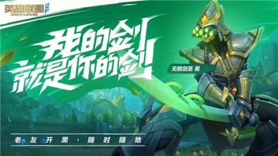 英雄联盟手游中文国际服截图
