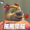 熊熊荣耀手游