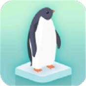 企鹅岛游戏最新版
