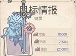 最强蜗牛EX埃克斯卡利柏怎么获得 蜗牛圣剑获取方法