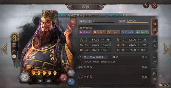 三国志战略版S5典藏武将是什么 S5新增典藏武将介绍