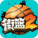 巨人网络街篮2官网公测版