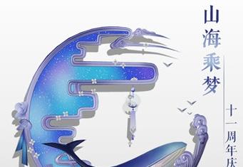 剑网3山海乘梦挂件怎么样 剑网3十一周年庆典特效背挂山海乘梦展示