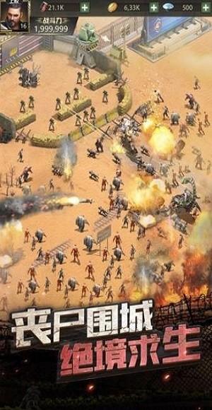 末日决战之城截图