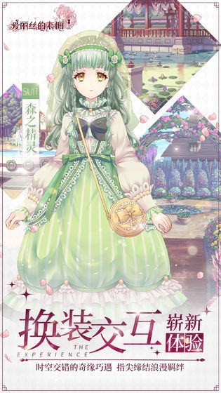 爱丽丝的衣橱日服截图