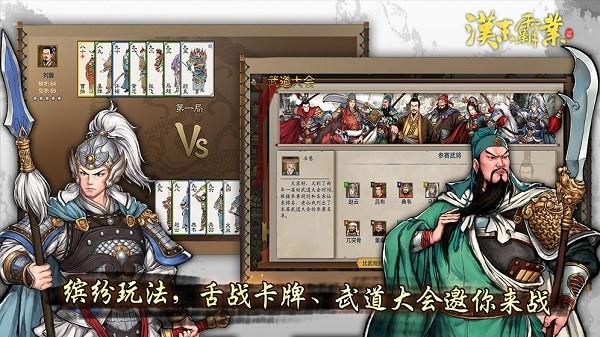 汉末霸业游戏截图