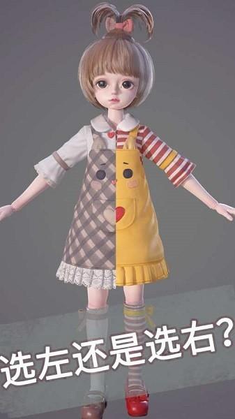 娃娃计划手游截图