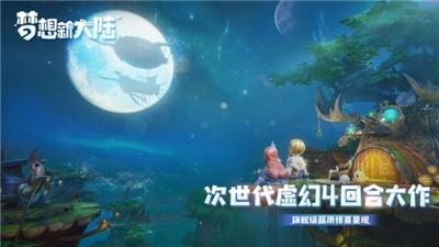 腾讯梦想新大陆游戏截图