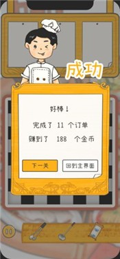 梦想中餐厅游戏截图