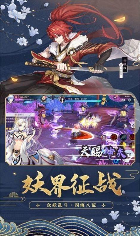 梦幻妖狐截图