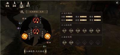 下一站江湖单机版截图