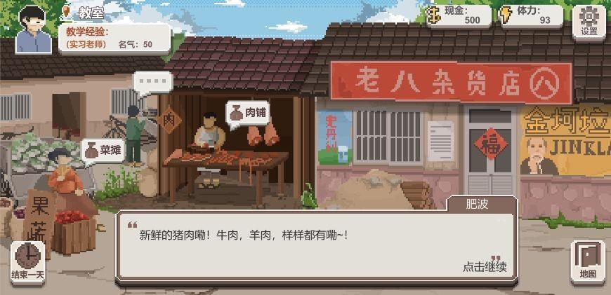乡村老师游戏截图