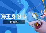香肠派对海王身份卡攻略 技能及海王玩法详解