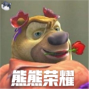 熊熊荣耀官方版