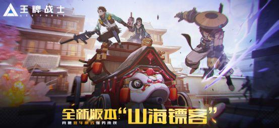 王牌战士竞速推车怎么玩 9月24日更新内容一览