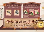妄想山海中秋节活动有什么 仲秋活动内容介绍