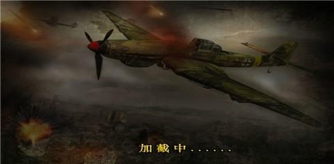 荒野防空战截图