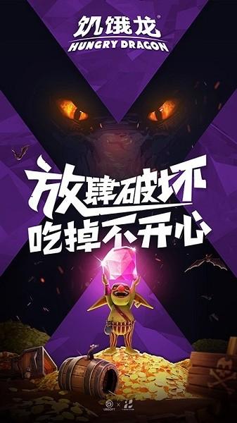 饥饿龙中文版截图