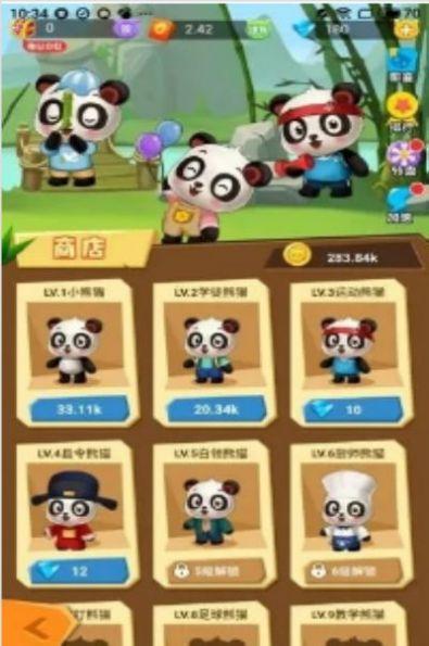 江湖熊猫截图