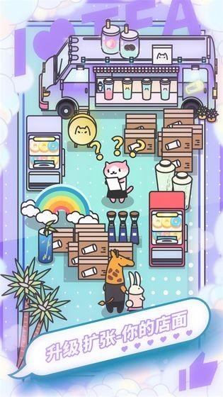 网红奶茶店截图