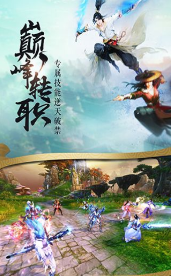 九州青云剑游戏截图