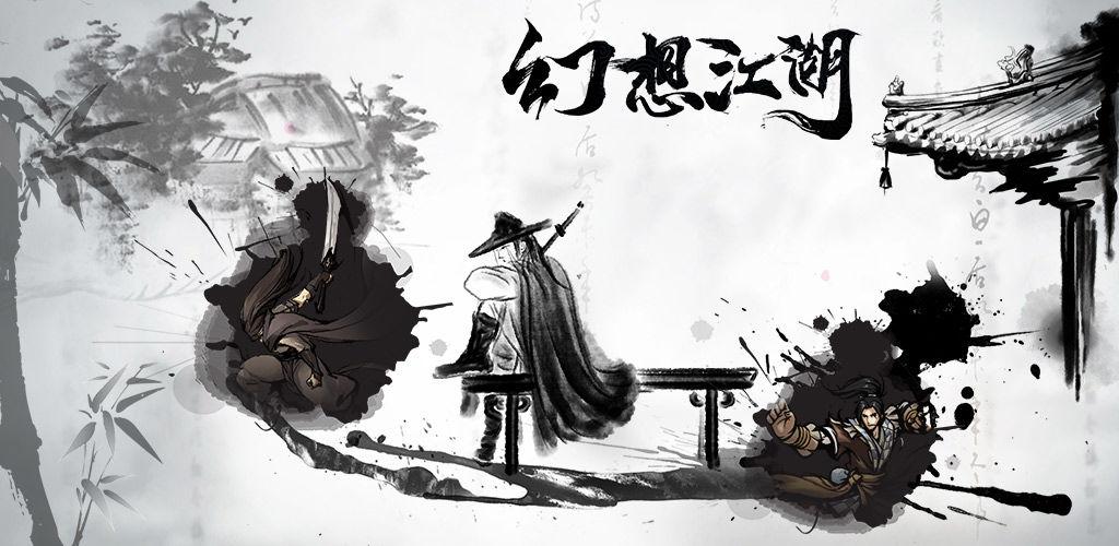 幻想江湖新手怎么玩 新手玩家玩法攻略