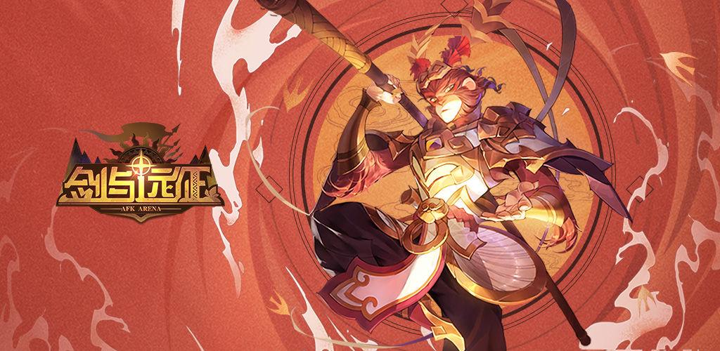 剑与远征捣蛋变装活动怎么玩 捣蛋变装活动玩法介绍