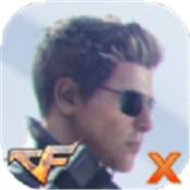 穿越火线最后战役X最新版