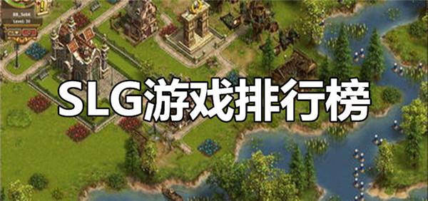 三国slg游戏