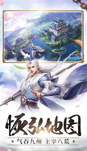 青山剑仙游戏截图