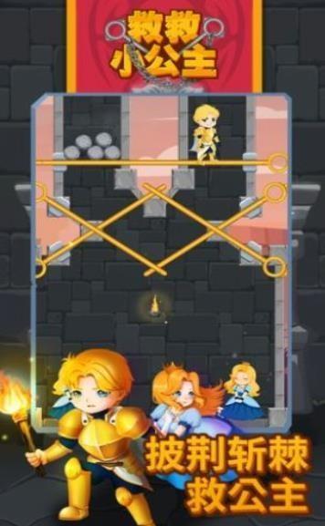 救救城堡公主游戏截图