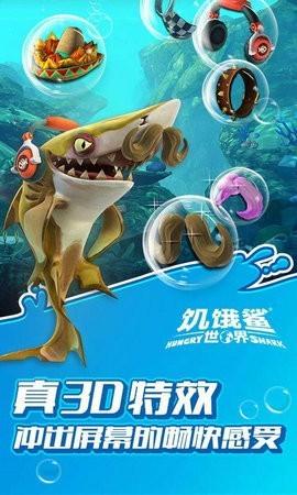 饥饿的鲨鱼进化哥斯拉截图