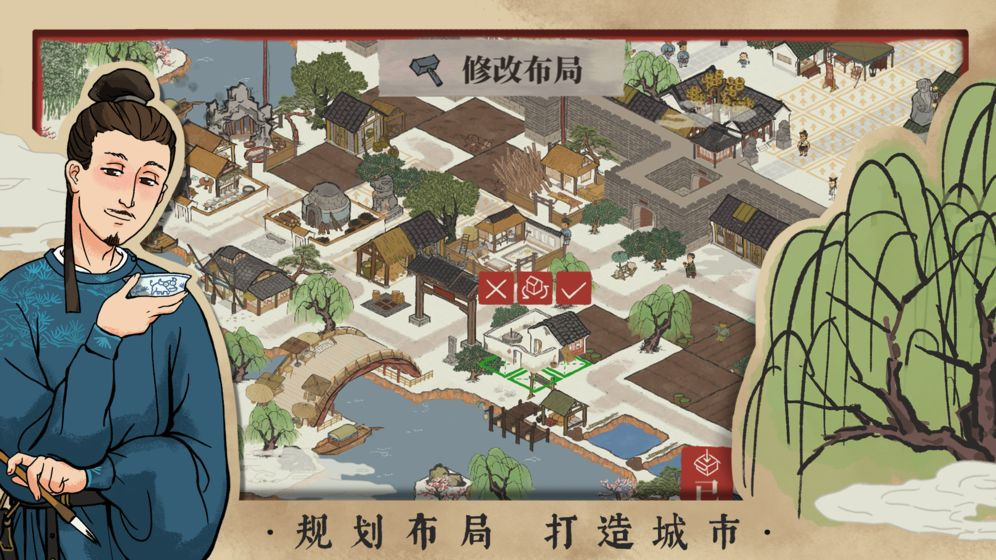 江南百景图1.3.0截图