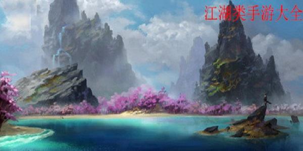 江湖系列手游