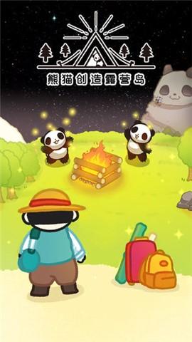 熊猫创造露营岛游戏截图