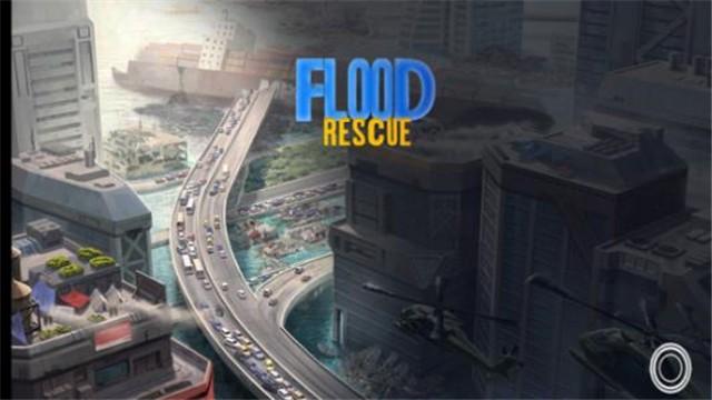 洪水紧急救援截图